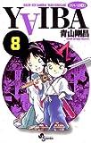 YAIBA(8) (少年サンデーコミックス)