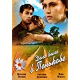 It Happened in Penkovo - Movie Poster - 11 x 17 Inch (28cm x 44cm)