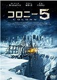 コロニー5 [DVD]
