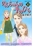 のんちゃんの手のひら(10) (ジュールコミックス)