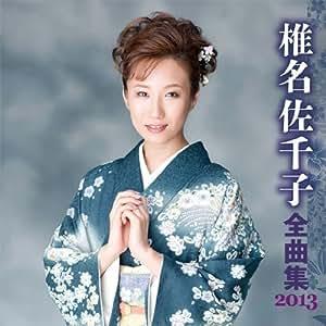Shiina Sachiko - Sachiko Shiina - Sachiko Shiina Zenkyokushu [Japan CD