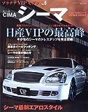 プラチナVIPセダン Vol.6 33/50シーマ (NEWS mook)
