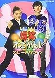 爆笑オンエアバトル スピードワゴン [DVD]