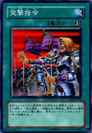 【シングルカード】遊戯王 突撃指令 EE2-JP198 ノーマル