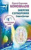 img - for Energiya sotvoreniya. Slovo o Doktore. Informatsionno-energeticheskoe uchenie. Nachalnyy kurs book / textbook / text book