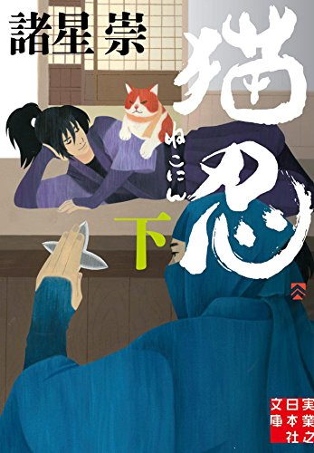 猫忍(下) (実業之日本社文庫)