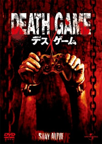 DEATH GAME �ǥ������� [DVD]