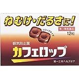 【第3類医薬品】カフェロップ 12粒 ×10 ランキングお取り寄せ