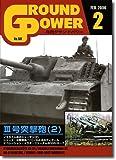 GROUND POWER (グランドパワー) 2006年 2月号 Ⅲ号突撃砲