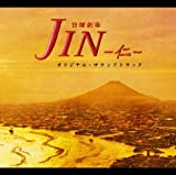 JIN-仁- オリジナル・サウンドトラック