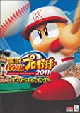 実況パワフルプロ野球2011 公式パーフェクトガイド (ファミ通の攻略本)