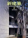 サムネイル:新建築、最新号(2009年2月号)