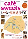 cafe-sweets vol.89 (柴田書店MOOK)