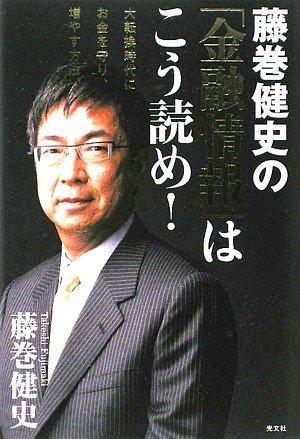 藤巻健史の「金融情報」はこう読め!