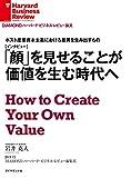 ポスト産業資本主義における差異を生み出すもの 「顔」を見せることが価値を生む時代へ(インタビュー) DIAMOND ハーバード・ビジネス・レビュー論文