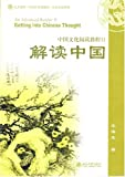 Getting Into Chinese Thought : An Advanced Reader, II (Chinese Edition)