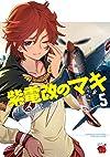 紫電改のマキ(5)(チャンピオンRED・コミックス)