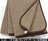 公式 三井毛織 国産 カシミヤ ウール 毛布 毛羽部 140c200cm シングルサイズ