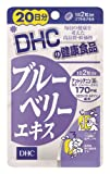 DHC ブルーベリーエキス 20日分 40粒