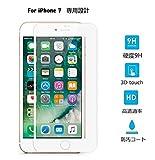Cakuja iPhone 7  全面フルカバータイプ 強化ガラスフィルム 3D touch対応 超薄0.3mm 気泡ゼロ 硬度9H (iPhone 7, ホワイト)