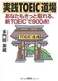 実践TOEIC道場 あなたもきっと取れる、新TOEICで900点!