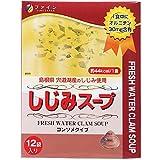 しじみスープ 酵母エキス・カキ抽出物 コンソメタイプ(156g(13gx12袋入))