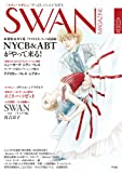 SWAN MAGAZINE 2013 秋号 Vol.33