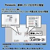 パナソニック 住宅用分電盤 露出形 BQWB8410