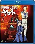 宇宙戦艦ヤマト 2199 第3巻 (初回限定版)