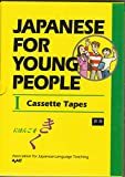 Japanese for Young People I: Tapes (Vol 1) (Japanese Edition)