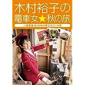 木村裕子の電車女☆秋の旅 ~一畑電車deゆゆの夢かなうの巻~ [DVD]