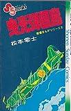 曳光弾回廊 / 松本 零士 のシリーズ情報を見る