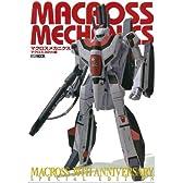 マクロスメカニクス マクロス30th編 (ホビージャパンMOOK 524)