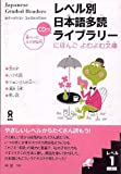 Japanese Graded Readers Level 1 Vol 1 with CD