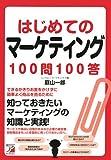 はじめてのマーケティング100問100答 (アスカビジネス)