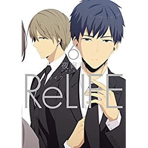 ReLIFE6 (アース・スターコミック)