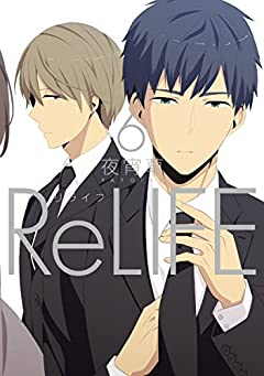 ReLIFEの最新刊