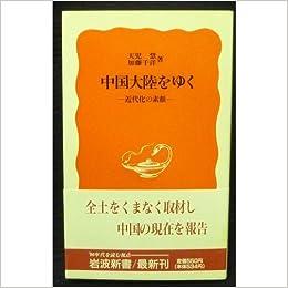 中国大陸をゆく―近代化の素顔 (岩波新書)                       新書                                                                                                                                                                            – 1990/9/20