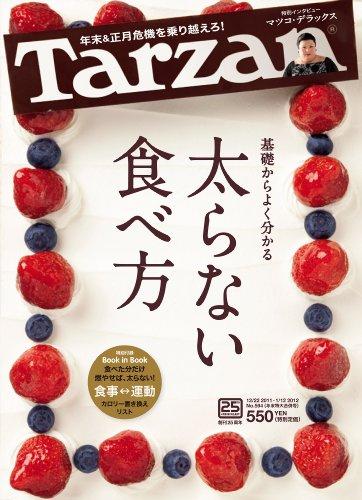 Tarzan (ターザン) 2012年 1/12号 [雑誌]