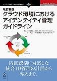 改訂新版クラウド環境におけるアイデンティティ管理ガイドライン (Security Series(NextPublishing))