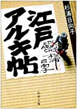 江戸アルキ帖 (新潮文庫) (商品イメージ)