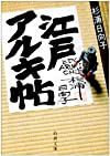 江戸アルキ帖 (新潮文庫)