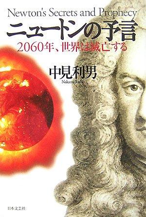 ニュートンの予言―2060年、世界は滅亡する