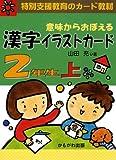 意味からおぼえる漢字イラストカード2年生 上 (1) (特別支援教育のカード教材) ([バラエティ])
