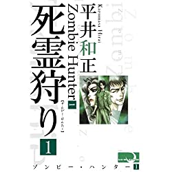 死霊狩り ゾンビー・ハンター 1 [Kindle版]
