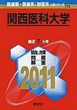 関西医科大学 (2011年版 医歯薬・医療系/獣医系入試シリーズ)