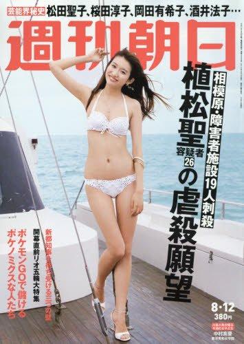 週刊朝日 2016年 8/12 号 [雑誌]