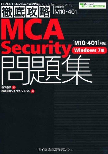 MCA Security問題集
