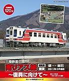 Image de E RAIL TESTUDO BD SERIES SANRIKU TESTUDO MINAMI RIASU SEN UNTENSEKI TENBO SAKARI - KAMAISHI(BLU-RAY)