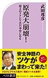 原発大崩壊! 第2のフクシマは日本中にある (ベスト新書 329)